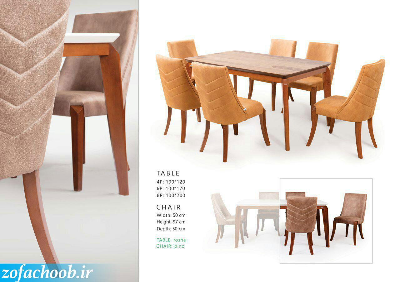 میز ناهارخوری روشا